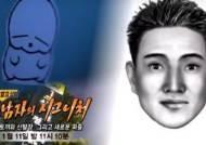 """경찰 """"'엽기토끼 살인 사건', 새 첩보 포함해 수사 중"""""""