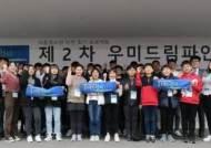 신한대, 아동청소년 비전 찾기 프로젝트 '우미드림파인더' 발대식 개최