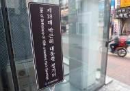 """박근혜 생가터 표지 철거 3년만에 재설치…""""민원·1인시위 끊이지 않아"""""""