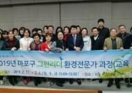 마포구 '그린리더 환경전문가' 양성… 녹색생활 실천가 40명 모집
