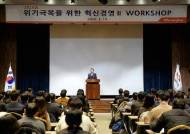 최성원 광동제약 대표, 2020년 수익구조·경영체질 혁신 주문