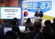 경기도의 대북교류···유엔 허가 받고 개성 관광·묘목사업 추진