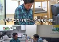 [리뷰IS]임원희, 세상 떠난 반려견 생각… 눈시울 붉혀