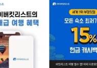 AI 여행 앱 '마이버킷리스트' 론칭 한 달 만에 50만 다운로드 돌파