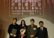 '디마이너스원', 대한민국 광고대상 금상에 이어 서울영상광고제 동상 수상