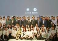 성신여대 한·중합작 운영 하북과기대 의류디자인전공,中 '국가급 일류학부 전공' 선정