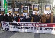 삼성, '노조와해 단죄'에도 변한 게 없다?