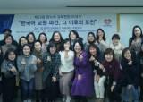 경희사이버대학교 한국어문화학과 '제13회 한누리 교육현장 이야기'