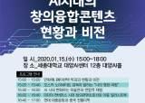 """<!HS>세종대<!HE> 대학혁신지원사업추진단, """"AI시대의 창의융합콘텐츠 현황과 비전"""" 국제역량강화 융합 컨퍼런스 개최"""