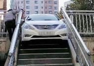 대낮에 내리막 계단에 낀 음주차량…'이 길이 아니네'