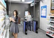 GS25, 안면인식 결제에 스마트카메라가 고객 따라다니는 편의점 오픈