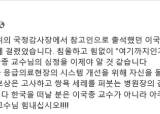 """'이재명 복심' 김용 """"한국 떠날 분은 <!HS>이국종<!HE> 아닌 유희석 원장"""""""