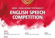 영어교육 전문기업 '정철어학원주니어' 2020 온라인 영어 말하기대회 개최