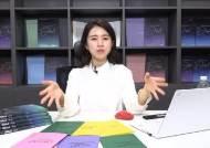 """[e글중심] 스타강사 주예지 용접공 비하 논란…""""직업 귀천 언제 사라지나"""""""