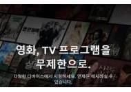 넷플릭스, 불공정한 한국 약관 고쳐…공정위 요구 수용