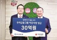 [사랑방] 우리금융 이웃돕기 성금 30억원