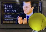 '밝은 달은…' 광주 지하철역 文대통령 생일 축하 광고 철거