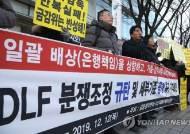 KEB하나은행, 'DLF 자율조정 배상' 돌입