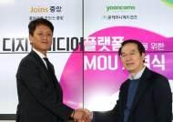 """[경제 브리핑] 조인스중앙·윤커뮤니케이션즈 """"중앙데일리 WCMS 구축"""" MOU"""