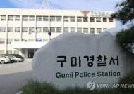'고교생 고속도로 의문사 사견' 관련…경찰, 폭행 학생 입건