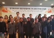대진대학교 '경기북부지역대학 창업지원협의체 구축 부서장 간담회' 개최