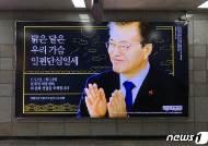 """'문 대통령 생일 축하' 지하철역 광고 철거에…단체 측 """"정치적 의도 없었다"""""""
