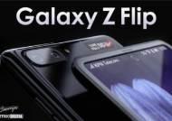 삼성 두번째 폴더블폰은 '갤럭시Z 플립'···90만원대 구입 가능
