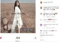 """""""많이 들어주세요"""" 송가인 '미스트롯' 막내 김희진 데뷔 응원 '훈훈'"""