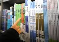 """한국당 역사교과서 토론회 """"文정권 찬양, 산업화 악덕 묘사"""""""