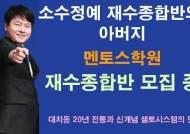 강남 재수학원 선행반 재수정규반 선발고사 예약 중