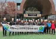 동서발전, 개정 산업안전보건법 시행 첫날 현장안전 재점검
