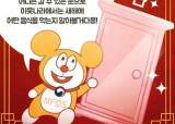 """""""나는 식약애몽""""…식약처, 일본 <!HS>도라에몽<!HE> 패러디 사과"""