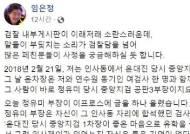 임은정 '인사거래' 폭로 진실공방에 검사들 분노 폭발