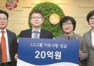 [사랑방] LS그룹 불우이웃돕기 성금 20억원