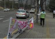 거리 점령한 명절인사 정치인·정당 현수막, 수원시에선 모두 철거