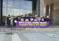 서울대, 제자 성추행 교수 연구실 점거한 학생회장 징계위 회부 논란
