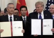 미중 1단계 무역합의 서명…中, 2년간 2000억불 美 제품 구매