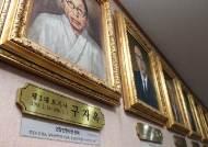 1·2·6·10대 경기도지사 초상화 밑에 '친일'이 붙은 이유는?