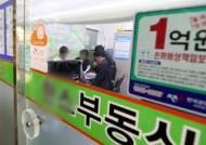 """文 """"강력 대책"""" 발언 뒤···9억 주택보유자 전세대출 길 막는다"""