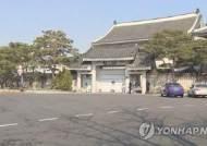 """맹학교 학부모 靑 진입 시도 """"노조 천막 철거 요구"""""""