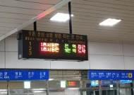 """[강갑생의 바퀴와 날개] 섣부른 전철 1호선 급행화···""""열차 놓치면 다음열차 9개역 전"""""""