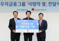 우리금융그룹, 소외계층을 위해 '사랑의 쌀'기부