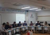 전국재해구호협회 재난안전연구소 '전국재해구호협회의 역할과 발전방안' 세미나 개최