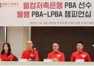 웰컴저축은행, PBA-LPBA 프로당구 선수 후원