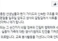 """文대통령 """"가족 생각하니 애 타…실종 한국인 수색·구조 최선"""""""