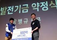 [단독] '미다스의 손' 장병규, KAIST에 역대 최대 100억 기부