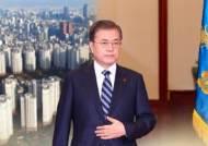 """경기도 특사경 """"부동산 적폐 수사 강화""""…문 대통령 부동산 대책 화답?"""