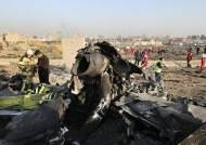 이란, '격추 항공기 블랙박스' 美 아닌 우크라이나에 넘긴다