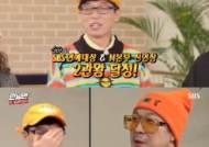 """'런닝맨' 유재석 """"대상과 신인상 수상, 모든 상 라인업 완성"""""""