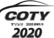 [2020 중앙일보 COTY] '올해의 차' 레이스 시작됐다